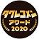 タワレコメンアワード2020受賞